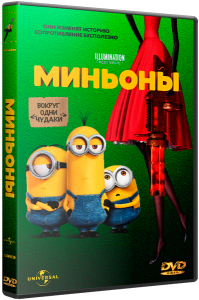 ������� / Minions (2015) [HDTVRip]