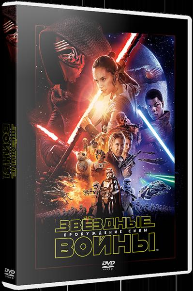 Звёздные войны: Пробуждение силы / Star Wars: The Force Awakens (2015) BDRip 720p