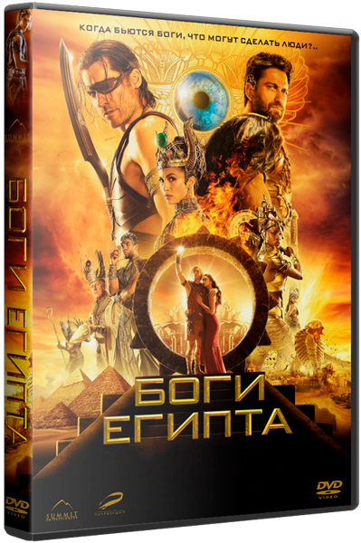 Боги Египта / Gods of Egypt (2016) BDRip от HELLYWOOD
