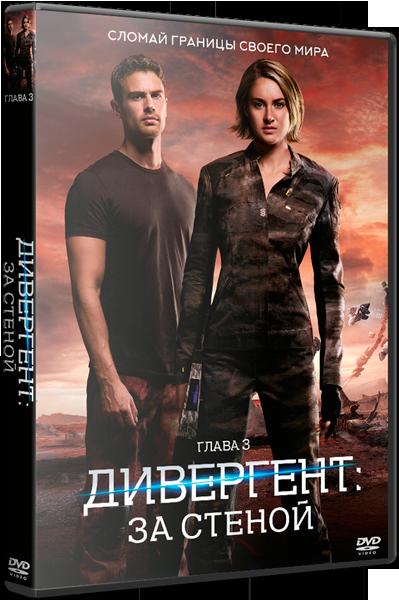 Дивергент, глава 3: За стеной / Allegiant (2016) HDRip