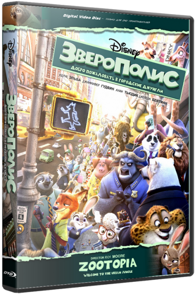 Зверополис / Zootopia (2016) BDRip 720p