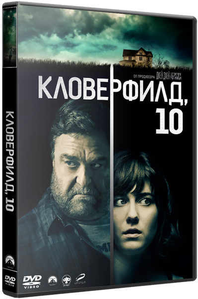 Кловерфилд, 10 / 10 Cloverfield Lane (2016) BDRip