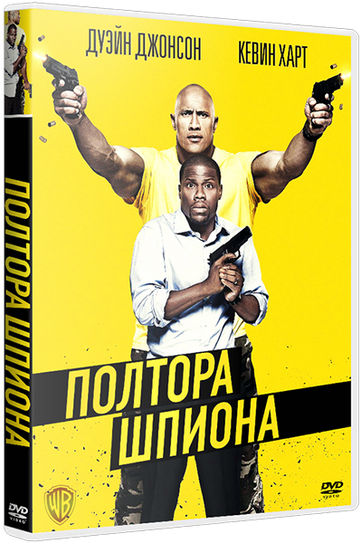 Полтора шпиона / Central Intelligence (2016) BDRip