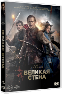 Великая стена / The Great Wall (2016) [HDRip+BDRip 1080 ...